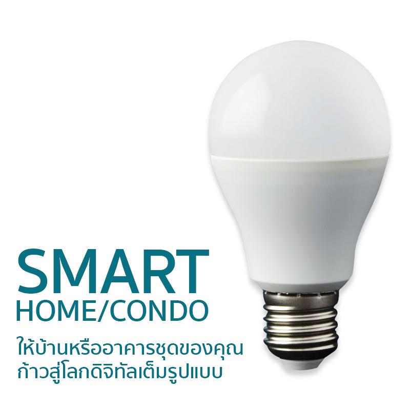 SMART HOME / CONDO