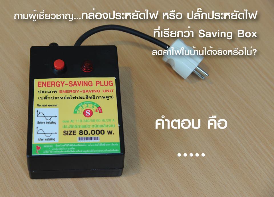 ระบบจัดการหอพัก_old_saving_box_01