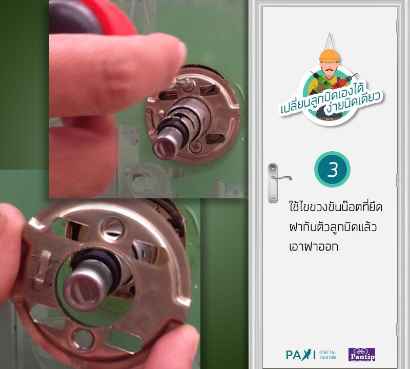 ระบบจัดการหอพัก_เปลี่ยนลูกบิดประตู_03